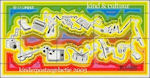 Nederland kinderzegels 2003