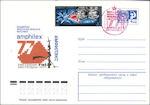 Russische envelop voor Amphilex'77