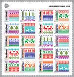 Kerstzegels 2012